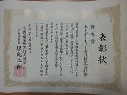 20140407_153016_3